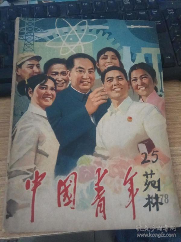 复刊号《中国青年》1978年第1期