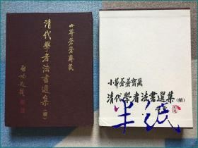 小莽苍苍斋藏清代学者法书选集 续集 1999年初版精装带函套