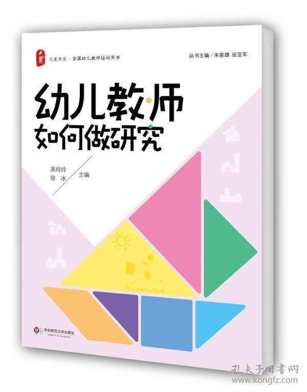 大夏书系·全国幼儿教师培训用书:幼儿教师如何做研究