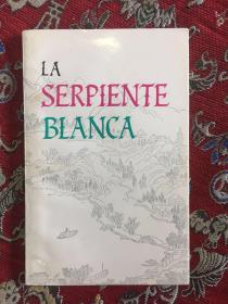 《飞来峰及人间天堂的其他故事》西班牙文版。外文出版社1981.插图多