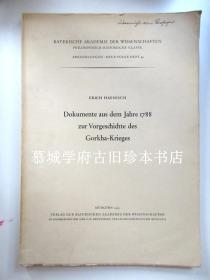 【签赠本】德国蒙古学大家海尼希签赠德国汉学家傅海波(HERBERT FRANKE)本《满文1788年远征廓尔勀文献》ERICH HAENISCH: DOKUMENTE AUS DEM JAHRE 1788 ZUR VORGESCHICHTE DES GORKHA-KRIEG