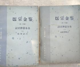 医宗金鉴 1--9册 缺第七册共8本【人民卫生出版社1963年版 繁体】一版一印