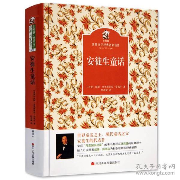 名家名译 金熊猫世界文学经典:安徒生童话