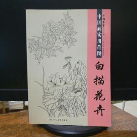十招画室精品汇编·中国画实用范图:白描花卉
