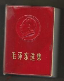 毛泽东选集 (一卷本 )  西安第一次印刷
