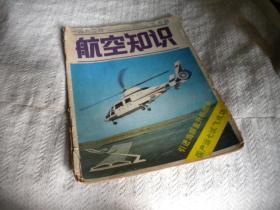 航空知识(1982年7期)