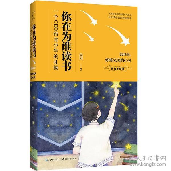 新书--你在为谁读书第四季:修炼完美的心灵(升级美绘版)