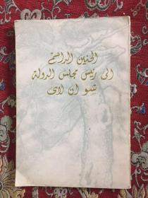 怀念周恩来总理 《阿拉伯文字》