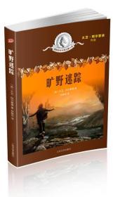 国际安徒生奖儿童小说 旷野迷踪