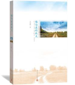 新书--锡伯渡的秋天