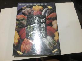 江户前寿司技术大全:日本刺身卷物散寿司寿司井拼盘食谱书