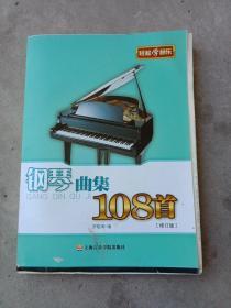 钢琴曲集108首(修订版)16开毛边本
