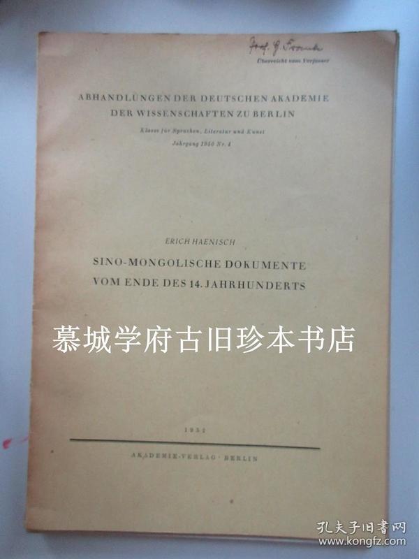 【签赠本】德国蒙古文大家海尼希签赠德国汉学家傅海波(HERBERT FRANKE)本《十四世纪末汉蒙双语文献》ERICH HAENISCH: SINO-MONGOLISCHE DOKUMENTE VOM ENDE DES 14. JAHRHUNDERTS