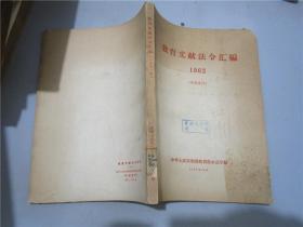 教育文献法令汇编1962