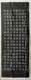 中国书协理事周祥麟先生书法原石手拓大幅精品拓片之四(六张合售)