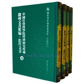 中国社会科学院经济研究所藏徽州文书类编·散件文书(全4册)出版社直发