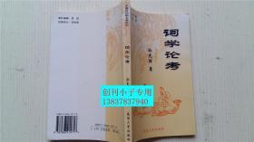 词学论考-天津社科院文学论坛 孙克强著 延边大学出版社