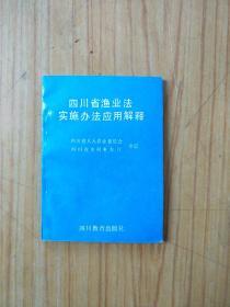 四川省渔业法实施办法应用解释