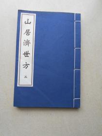 中医古籍古本大全 山居济世方(二)单册