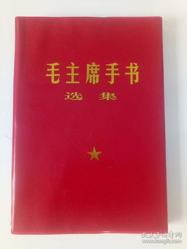毛主席手书【选集】大.