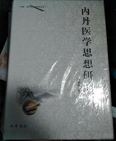 内丹医学思想研究(精)/宗教哲学与社会研究丛书