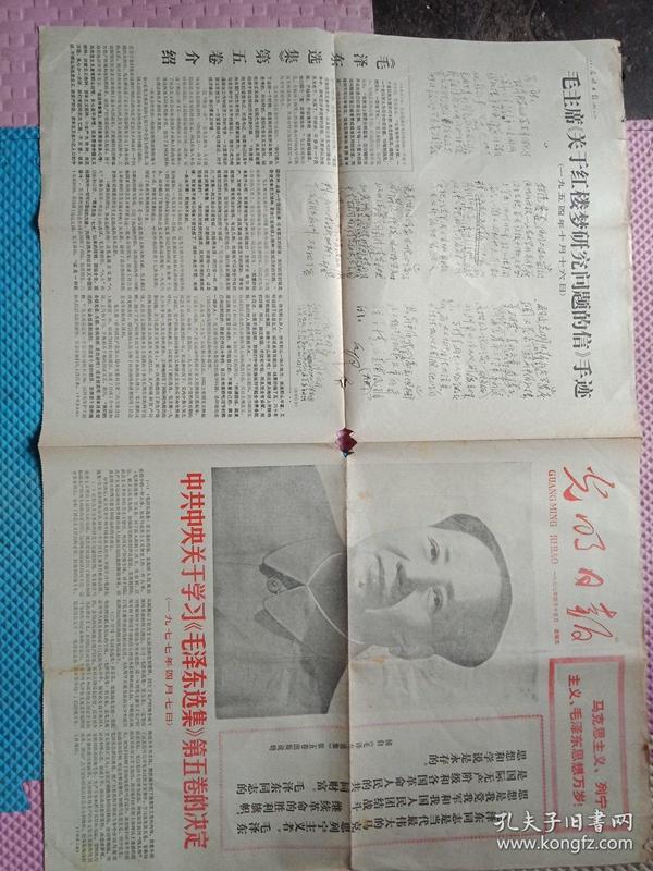 【光明日报】1977年年4月15