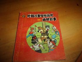 外国儿童智力游戏和幽黙故事
