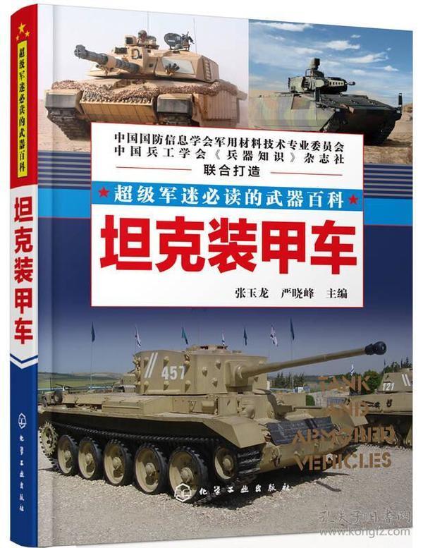超级军迷必读的武器百科:坦克装甲车