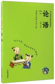 论语-中华国学智慧经典诵读-拼音美绘