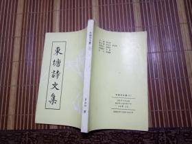 东塘诗文集   二