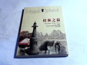 桂林之最。