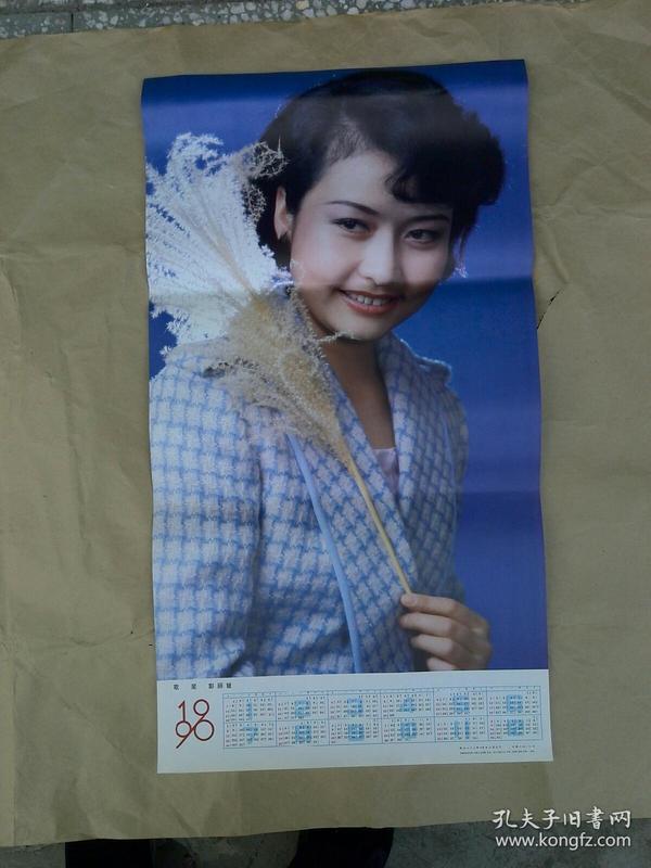著名歌唱家彭丽嫒