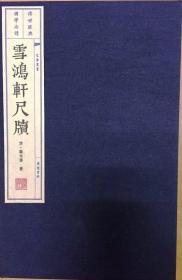 雪鸿轩尺牍(宣纸线装32开 一函2册精装函套 文华丛书 定价128元)