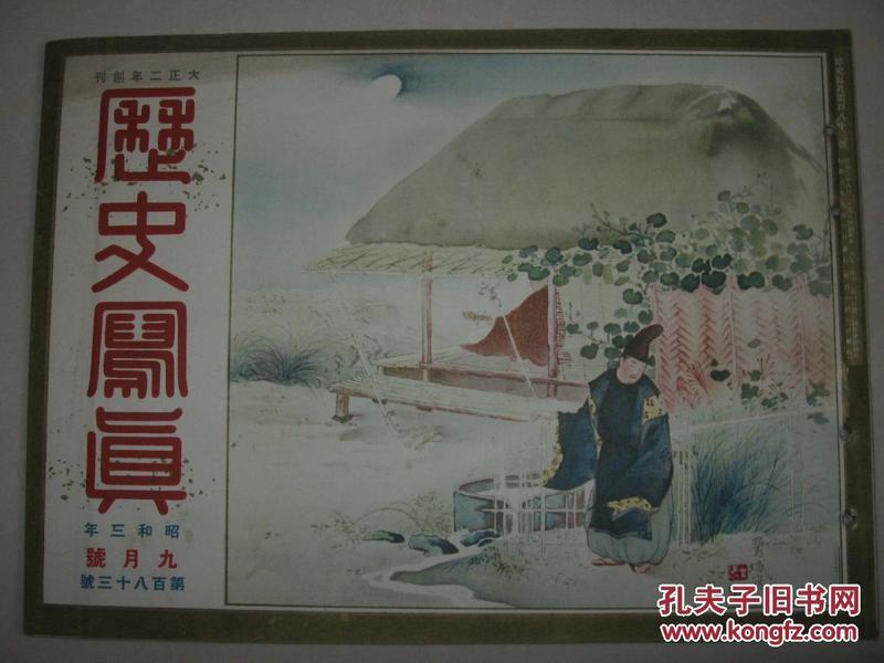 侵华画报  1928年9月版《历史写真》蒋介石冯玉祥李宗仁阎锡山在孙中山灵前 张学良的特使访问日本 北伐胜利大会 支那国民军北伐战殁者追悼大会