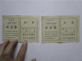 1955年《广东新会县天湖信用合作社股票社员证》两份合售 (128开)