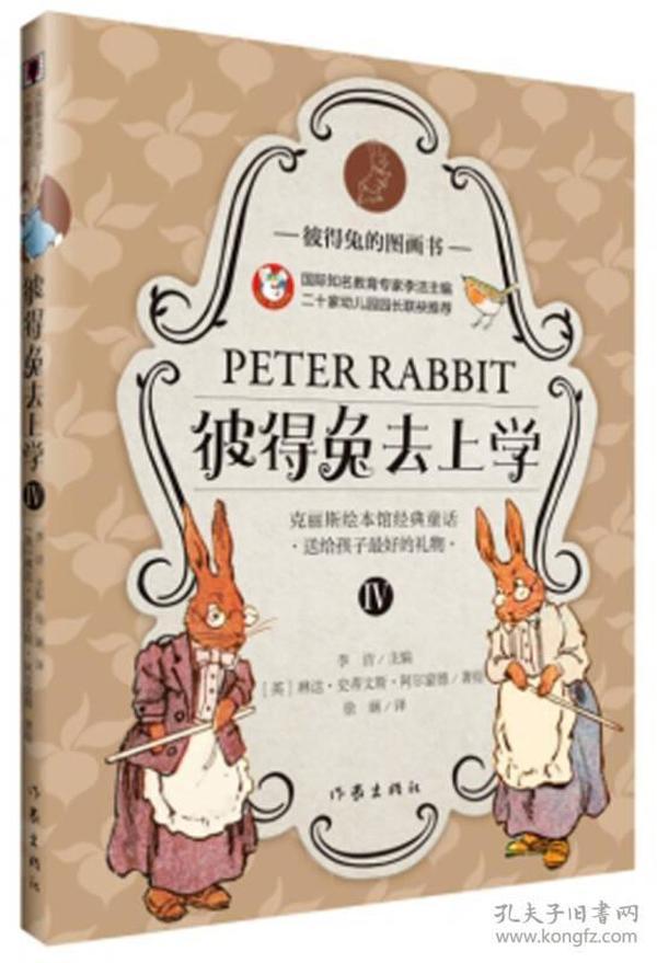 彼得兔去上学