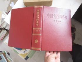 中国大百科全书 现代医学 2 甲本