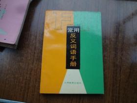 常用反义词语手册   9品未阅书