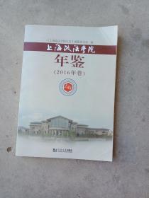 上海政法学院年鉴(2016年卷)