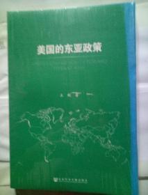 美国的东亚政策(末开封)