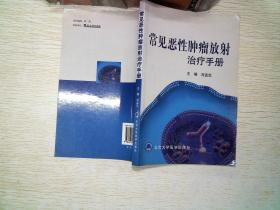 常见恶性肿瘤放射治疗手册       有笔记