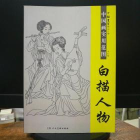 中国画实用范图:白描人物