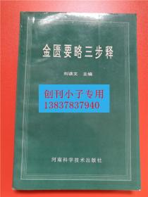 金匮要略三步释--一版一印,4000册,刘读文主编   中医类