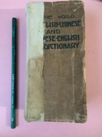 绝对低价,民国,世界英汉汉英两用辞典