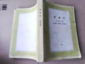 【文化生活译丛;情爱论