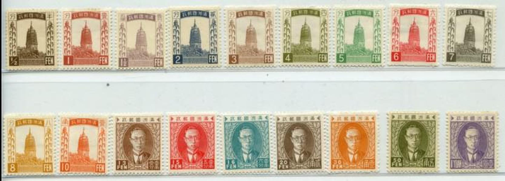 满洲国邮票满普1一版普通邮票新18全原胶贴票上品