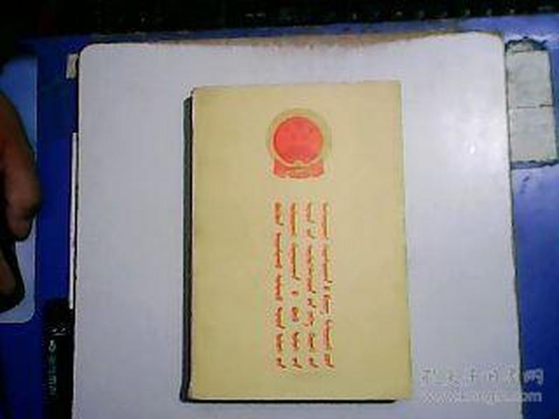 中华人民共和国第七届全国人民代表大会第一次会议文件汇编(蒙古文)【编号:W 5】