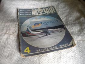 航空知识  1987年4期