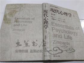 原版日本日文书 ジンバルド―现代心理学I P.G.ジンバルド― 株式会社サイエンス 2009年1月 大32开硬精装