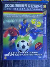 2D9 2006德国世界杯攻略 2碟 版本配置: 3区 粤语